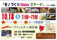 141001_nishinomiyaminami1.jpg