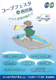 141001_nishinomiyaminami2.jpg