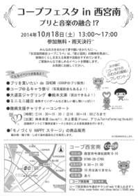141001_nishinomiyaminami3.jpg