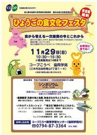 20151016syougonosyokubunka (1).jpg