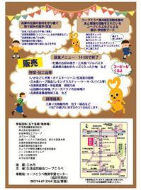 20151016syougonosyokubunka (2).jpg