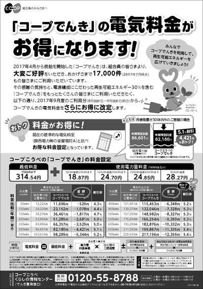 電気料金改定のお知らせ.jpg
