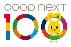 next100_rogo_3 (300x199).jpg