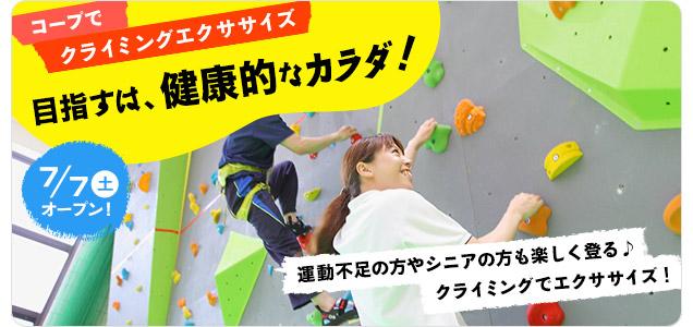 コープでクライミングエクササイズ!7月7日(土)オープン!