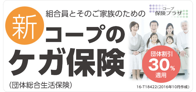 自転車保険ご加入ですか?兵庫県・大阪府は自転車保険加入が義務化されています。「新コープのケガ保険」