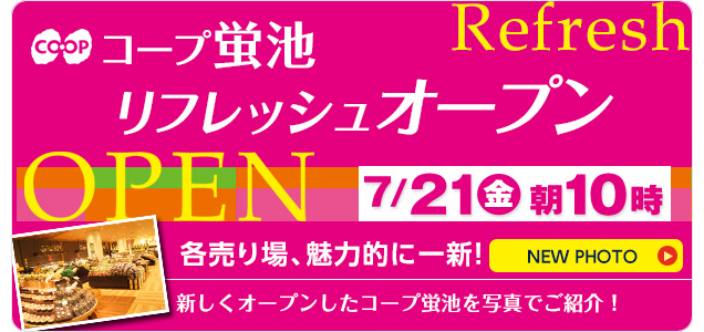 7/21(金) 蛍池リフレッシュオープン!新しくオープンしたコープ蛍池を写真でご紹介!