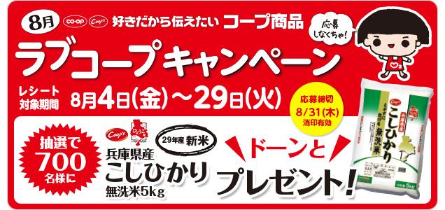 8月のラブコープキャンペーン 抽選で700名様に兵庫県産こしひかり(29年産新米)無洗米5㎏ドーンとプレゼント!