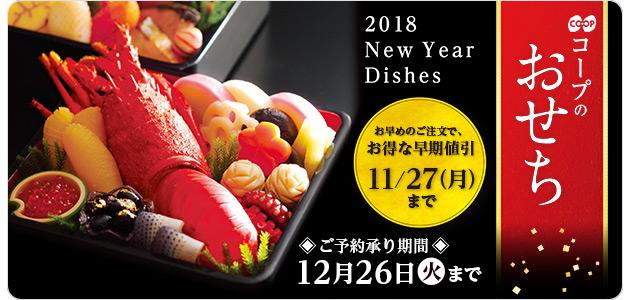 コープのおせち 2018New Year Dishes「ご予約承り期間12月26日(火)まで」お早めのご注文で、お得な早期割引11/27(月)まで