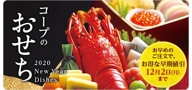 コープのおせち/2020New Year Dishes/お早めのご注文で、お得な早期値引 12月2日(月)まで
