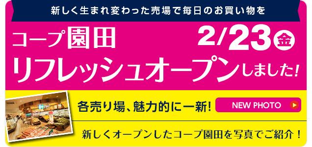 2018年2月23日(金)にコープ園田リフレッシュオープン!