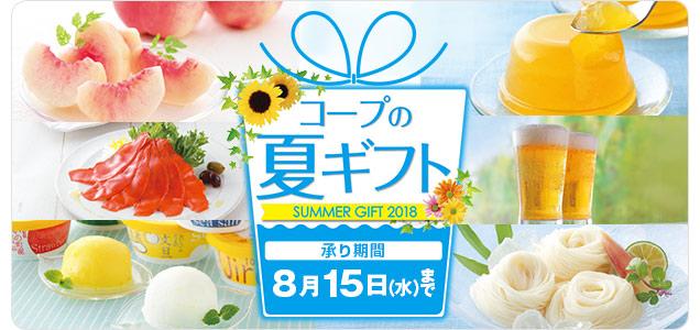 コープの夏ギフト SUMMER GIFT2018/承り期間:8月15日(水)まで