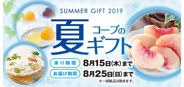 SUMMER GIFT 2019 コープの夏ギフト「承り期間:8月15日(木)まで/お届け期間:8月25日(日)まで ※一部商品は除きます。」