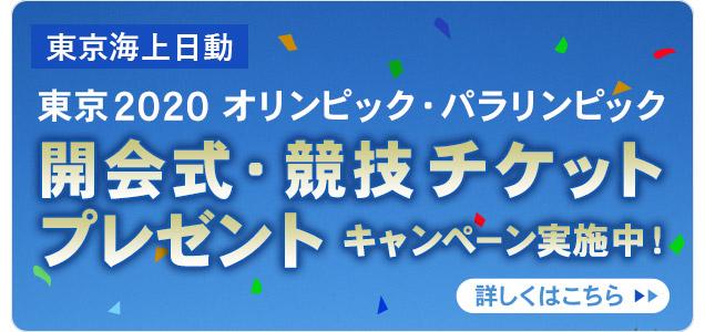 東京海上日動 東京2020 オリンピック・パラリンピック 開会式・競技チケットプレゼントキャンペーン実施中! 詳しくはこちら
