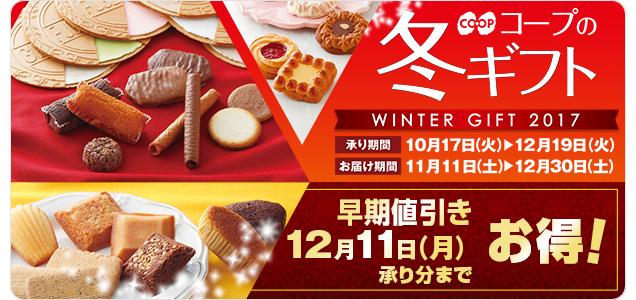 コープの冬ギフトお早目のご注文で、お得な早期値引。12月11日(月)まで
