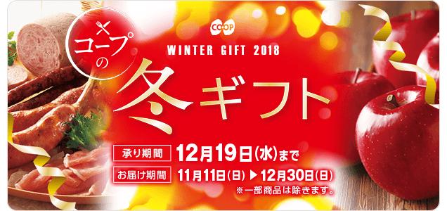 コープの冬ギフト/承り期間:~12月19日(水)まで お届け期間:11月11日(日)~12月30日(日)※一部商品は除きます。