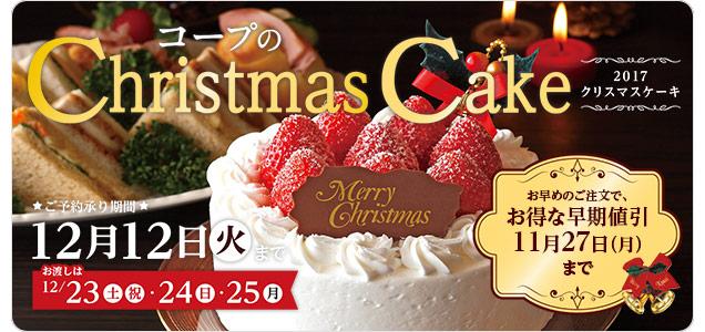 コープのクリスマスケーキ 「ご予約承り期間 12月12日(火)まで お渡しは12月23日(土・祝)、24日(日)、25日(月)」 お早めのご注文で、お得な早期値引11月27日(月)まで