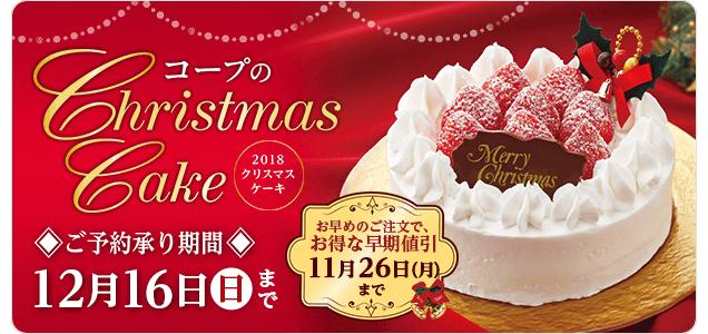 コープのクリスマスケーキ [ご予約承り期間:12月16日(日)まで] お早めのご注文で、お得な早期値引11月26日(月)まで