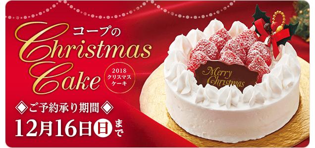 コープのクリスマスケーキ [ご予約承り期間:12月16日(日)まで]