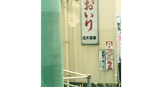 station_1709_7.jpg